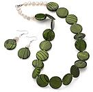 白珍珠 绿色贝壳项链 耳环 套链